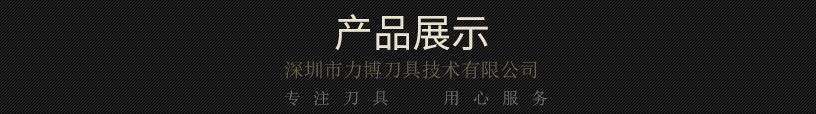 深圳市力博刀具技术有限公司