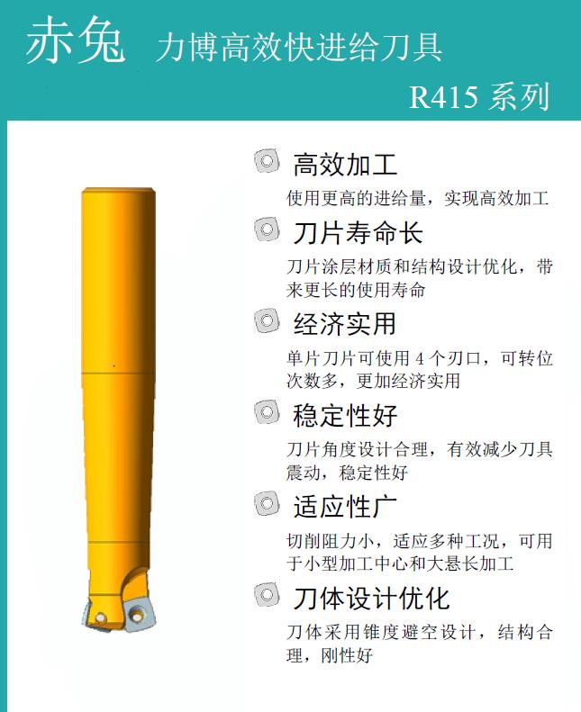 """""""力博刀具赤兔R415系列长柄铣刀优""""/"""