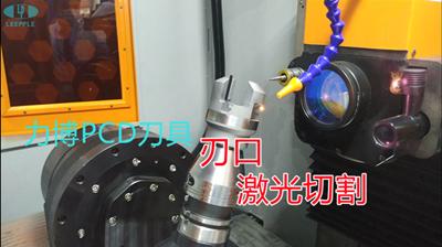 金刚石(PCD)刀具三种加工方式对比