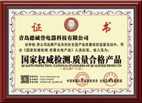 国家权威检测 质量合格产品