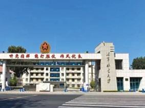 海军航空大学