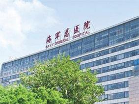 北京海军总医院