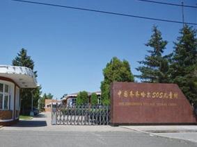 齐齐哈尔中国SOS儿童村