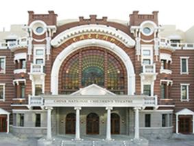 北京儿童剧院