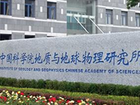 中国科学院地质与地球物理研究所