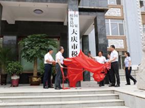 大庆市国税局