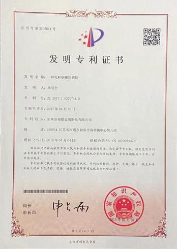 福锴金属制品有限公司