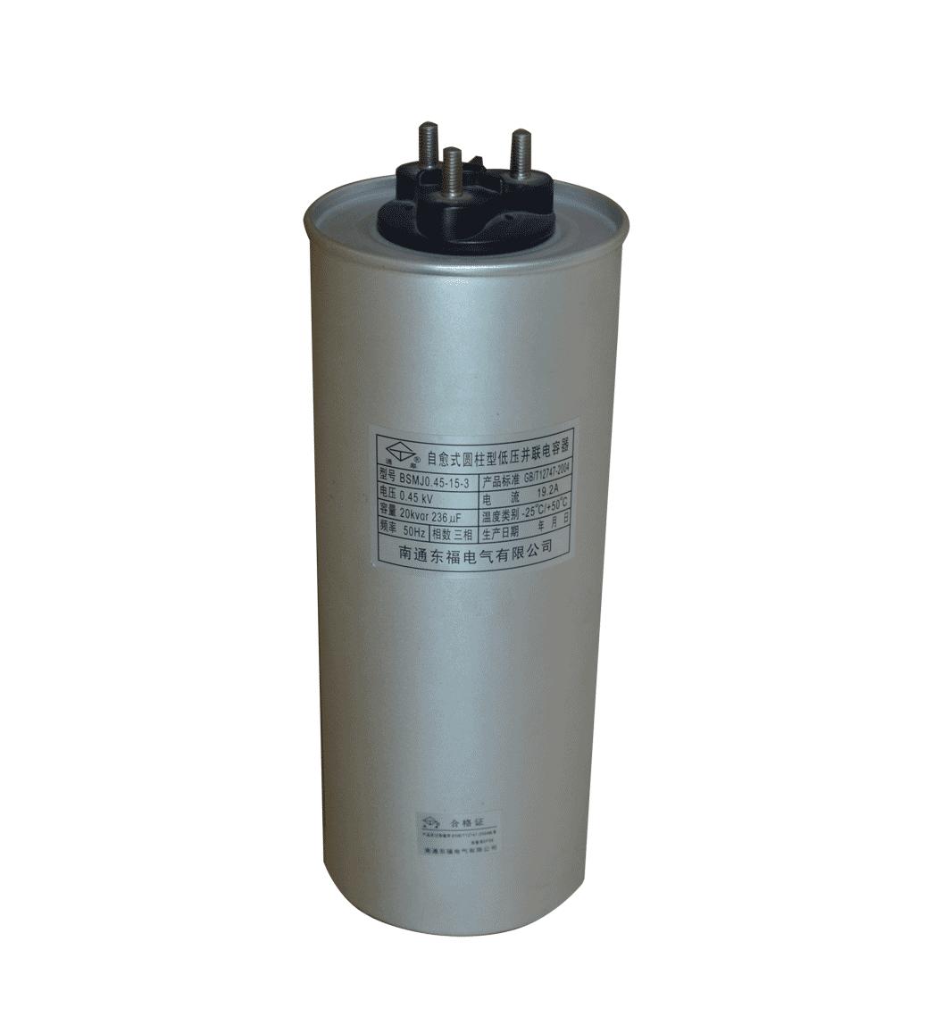 自愈式圆柱型低压并联电容器