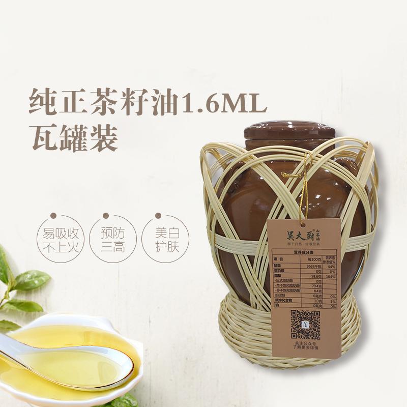 山茶油食用油野生茶籽油吴大厨陶罐纯正山茶油孕妇宝宝护肤油3斤