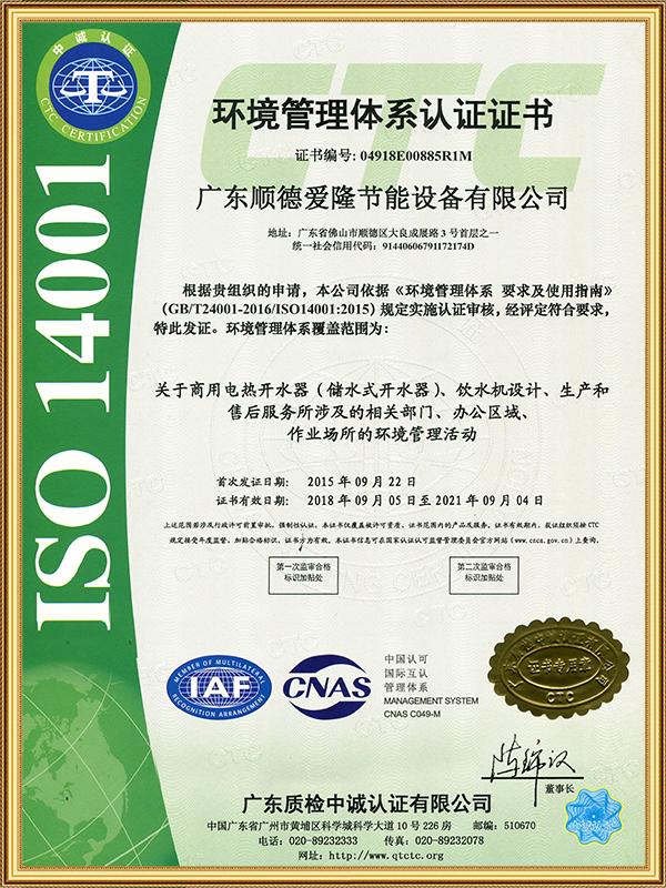 ISO3证2