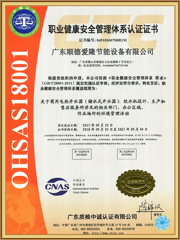 ISO3证3