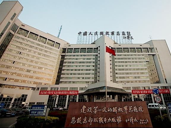解放軍總醫院
