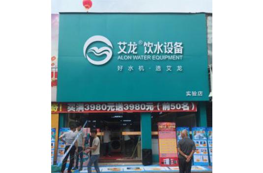 艾龙新疆线下门店