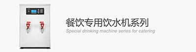 餐饮专用饮水机系列
