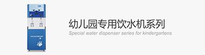 幼儿园专用饮水机系列