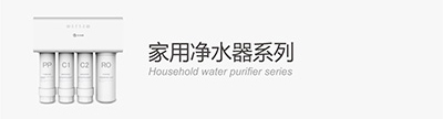 家用净水器系列