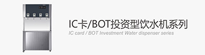 IC卡/BOT投资型饮水机系列