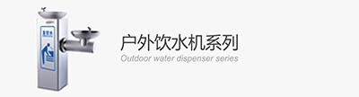 户外饮水机系列