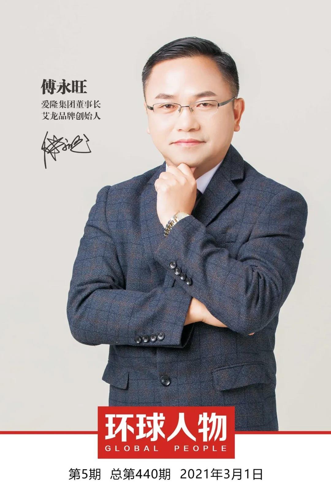 环球人物专访:艾龙品牌创始人傅永旺