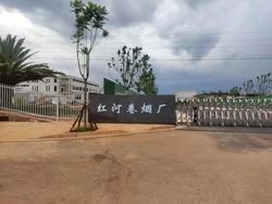 項目案例|云南紅河卷煙廠選擇艾龍飲水設備