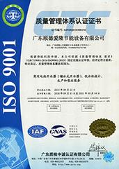ISO3证 (1)