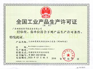 全国工业生产许可证-新 副本