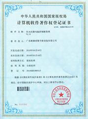 爱隆-计算机软件著作权登记证书