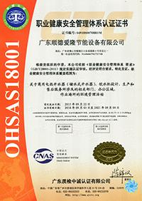 OHSAS 18001 職業健康安全管理體系認證