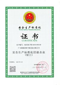 安全生產標準化Ⅲ級企業證書