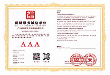 AAA质量服务诚信单位