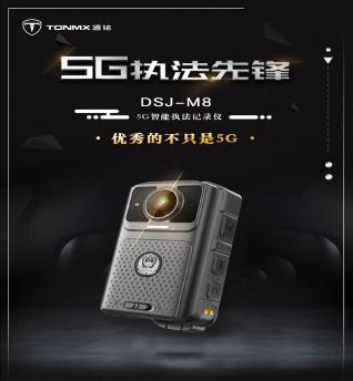 5G执法先锋 DSG-M8 5G智能执法记录仪