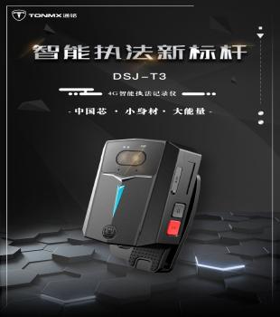 智能执法新标杆 DSJ-T3 4G智能执法记录仪