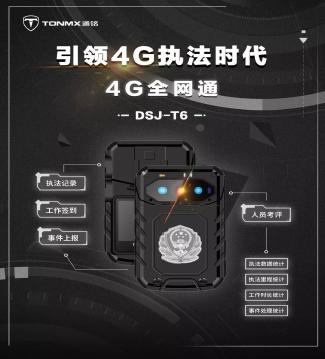 引领4G执法时代 4G全网通 DSJ-T6