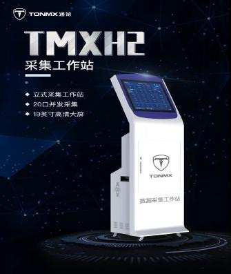 TMXH2-采集工作站