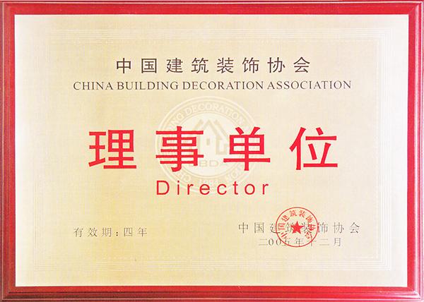 中国建筑装饰协会-理事单位