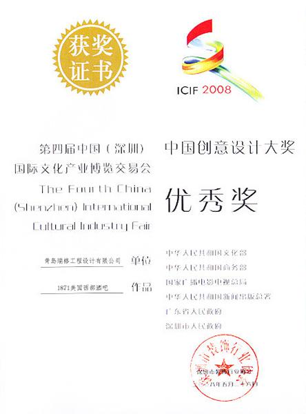 2008-中国创意设计大奖-优秀奖