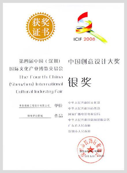 2008-中国创意设计大奖-银奖