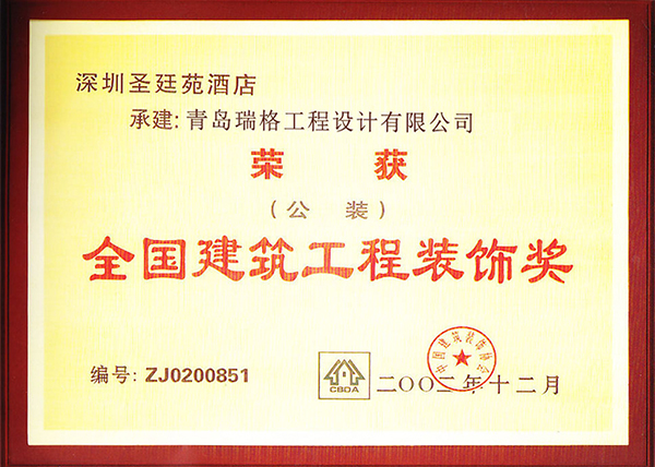 2002年全国建筑工程装饰奖