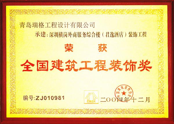 2004年全国建筑工程装饰奖