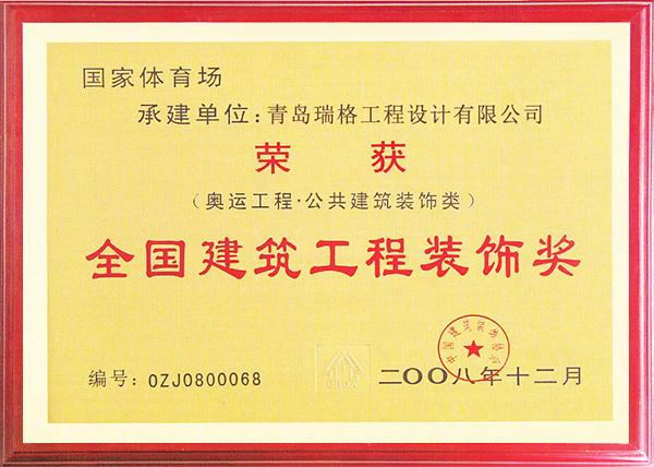 2008年全国建筑工程装饰奖