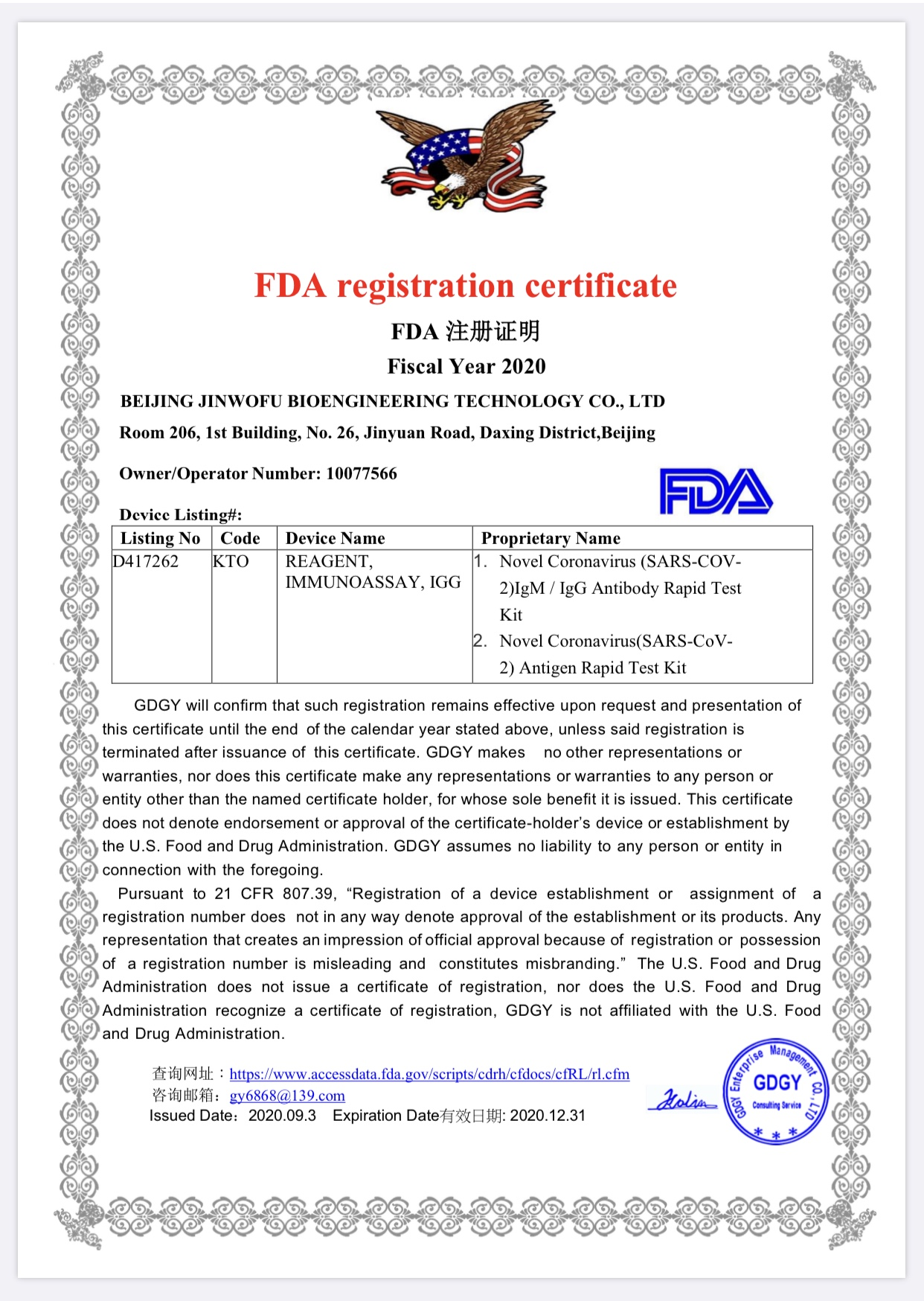 米国FDAの緊急使用認可(EUA)