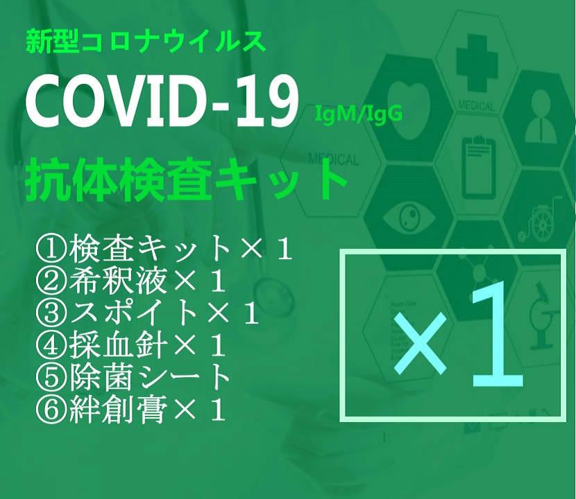 【1キット】新型コロナウイルス抗体&抗原検査キット(採血針つき)※平日13時までの決済完了で即日出荷