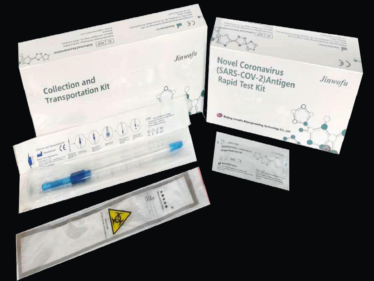 25キット抗原検査キット变2