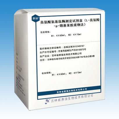 亮氨酸氨基肽酶测定试剂盒