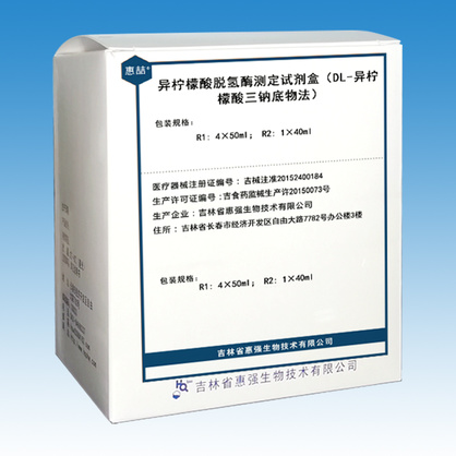 异柠檬酸脱氢酶测定试剂盒(DL-异柠檬酸三钠底物法)