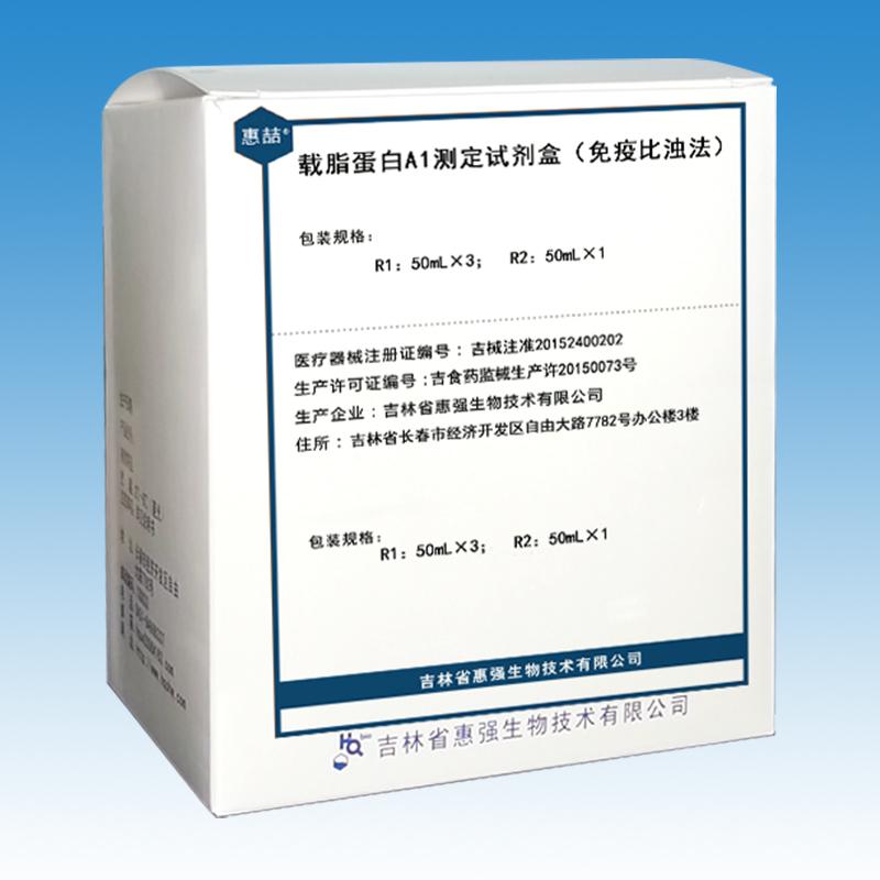载脂蛋白A1测定试剂盒(免疫比浊法)