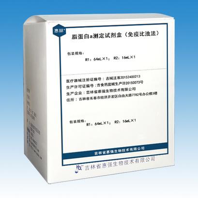脂蛋白a测定试剂盒(免疫比浊法)