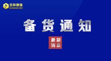 最新消息新闻宣传通知微信横版海报_20210112093642226_1