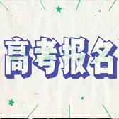 2022年北京高考报名开始!