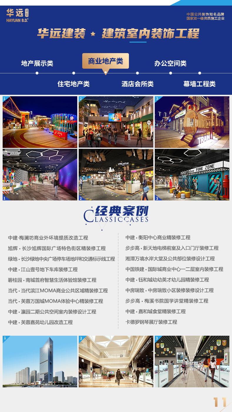6华远建装案例商业地产类2